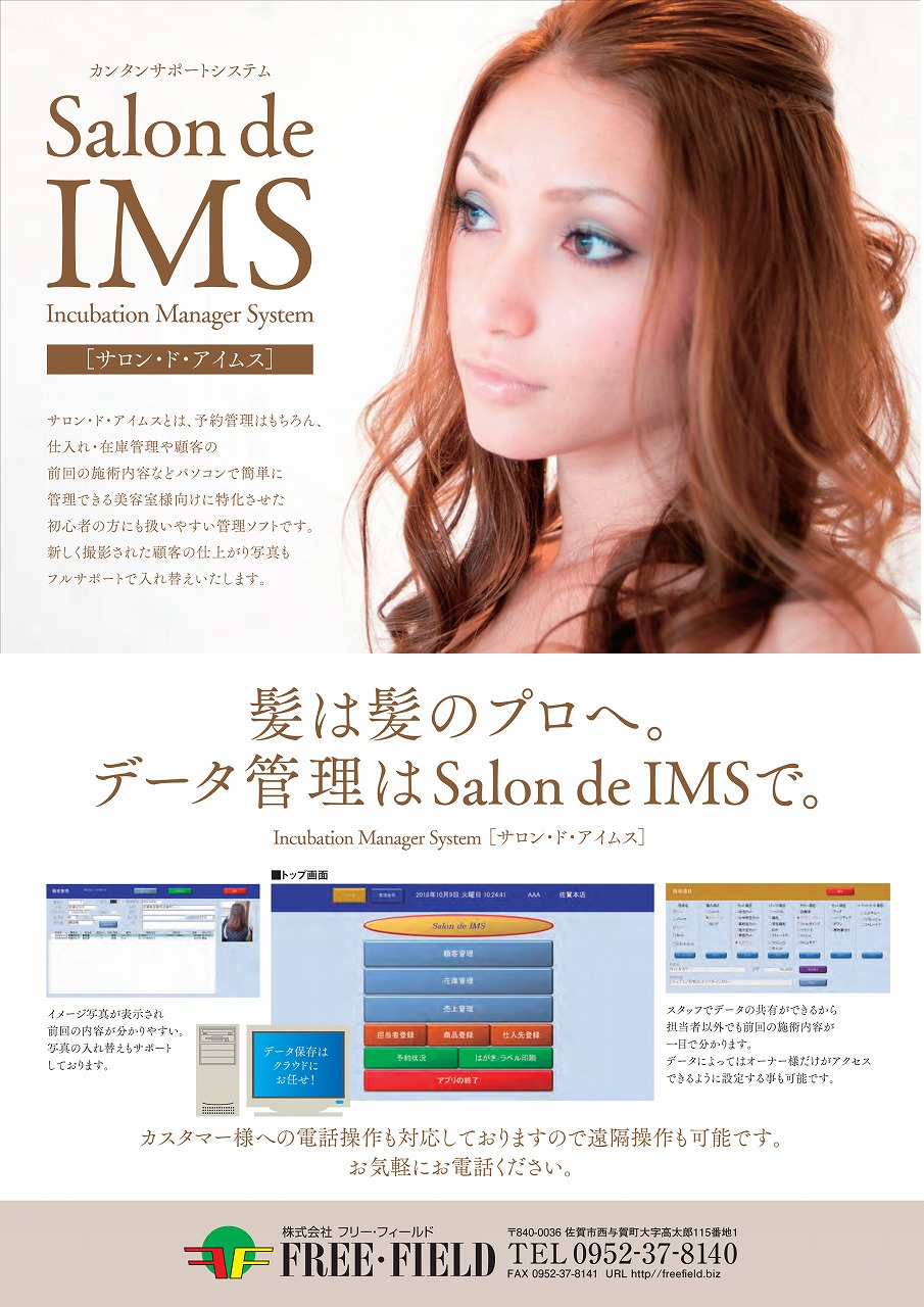 salon de IMS